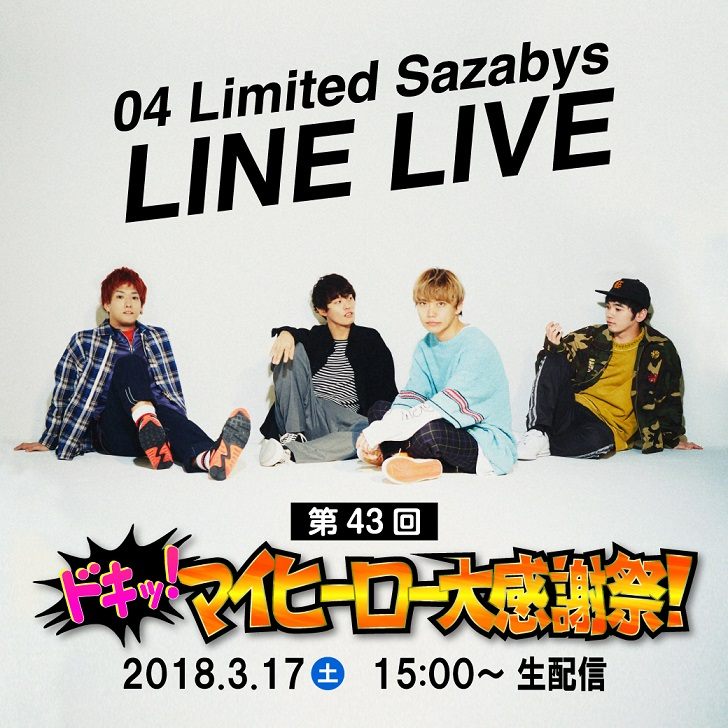 "LINELIVE『04 Limited Sazabys""My HERO / 夕凪""発売記念スペシャル』"