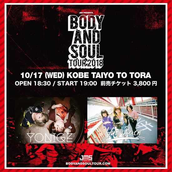JMS presents BODY and SOUL TOUR