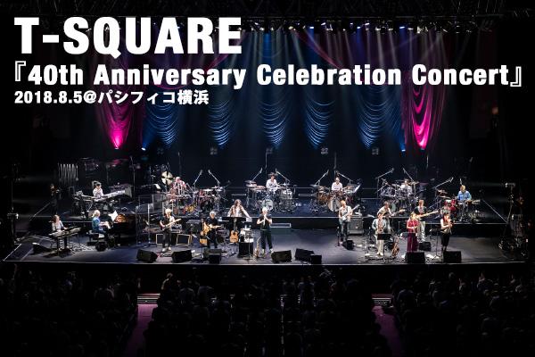 t square 40th anniversary celebration concert ライブレポート