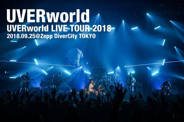 "UVERworld""最強の武器""、Sax&Manipulator 誠果の生誕祭@Zepp DiverCity"
