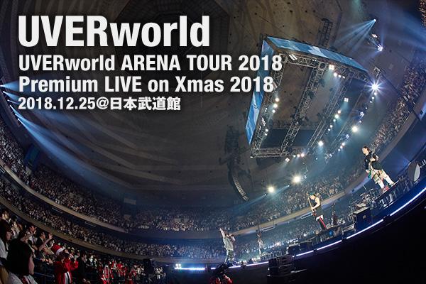 UVERworld 11年連続となる武道館でのクリスマスライブ | ライブレポート