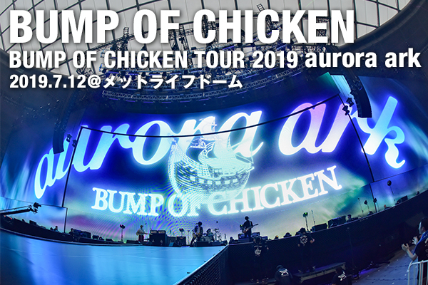 aurora bump of chicken