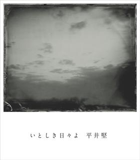 平井 堅 ドラマ 主題 歌