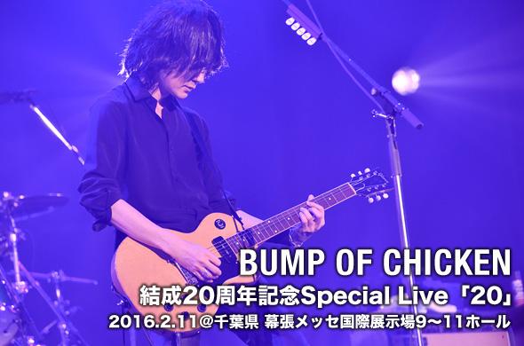 BUMP OF CHICKEN結成20周年、一夜限りのスペシャルライヴ   ライブ ...