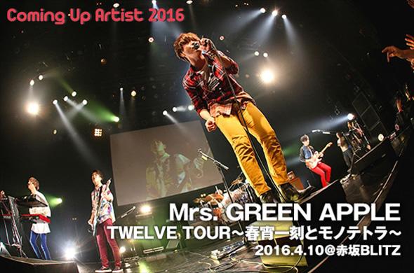 グリーン アップル ライブ ミセス