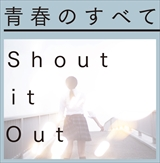 Shout it Out「青春のすべて」