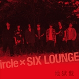 [ircle × SIX LOUNGE]地獄盤