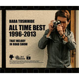 BABA TOSHIHIDE ALL TIME BEST 1996-2013〜ロードショーのあのメロディ(初回限定盤)