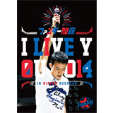 [DVD]I LIVE YOU 2014 in 日本武道館