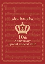 Live DVD&Blu-ray 『奥華子 10th Anniversary Special Concert 2015』【 DVD盤 】