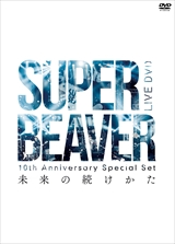 SUPER BEAVER「10th Anniversary Special Set「未来の続けかた」」