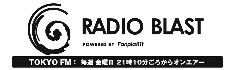RADIO BLAST powerd by FanplaKit