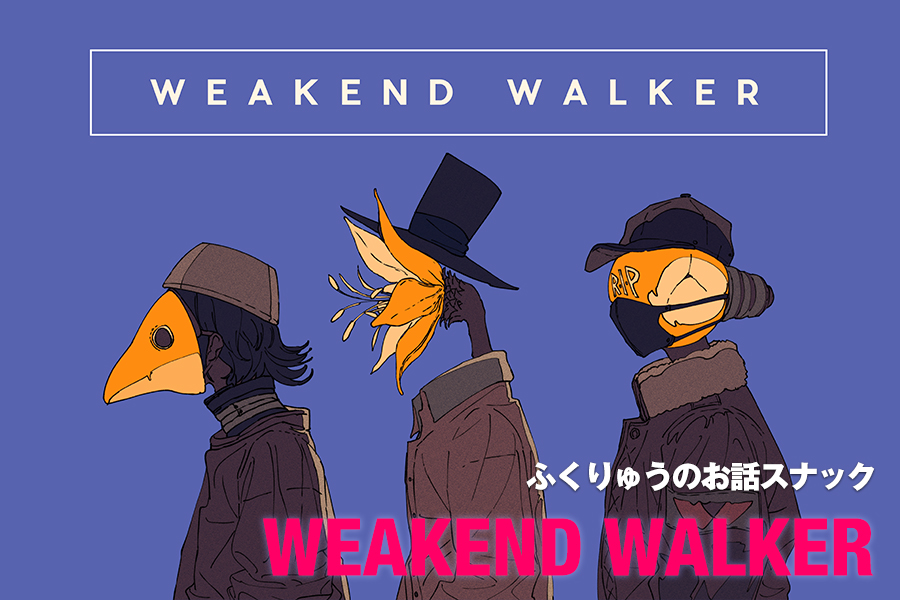 WEAKEND WALKER