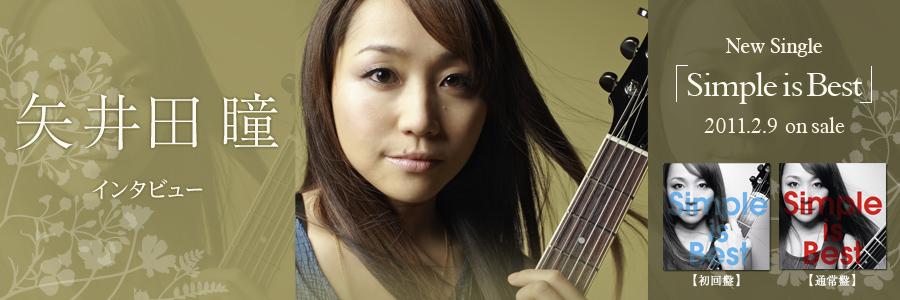 http://music.emtg.jp/datas/mst/keyVisual/141/39_special_key_yaida.jpg